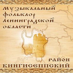 Музыкальный фольклор Ленинградской Области. Район Кингисеппский