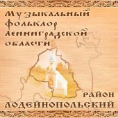 Musical folklore of the Leningrad Oblast. District Lodeynopolsky