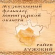 Musical folklore of the Leningrad Oblast. Luzhsky District