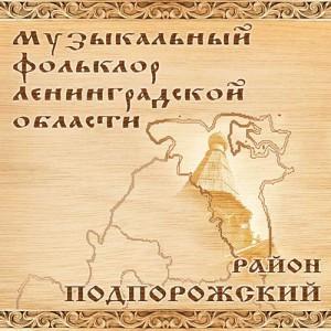 Музыкальный фольклор Ленинградской Области. Район Подпорожский