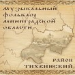 Musical folklore of the Leningrad Oblast. District Tikhvinsky
