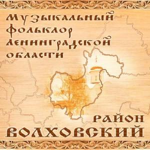 Музыкальный фольклор Ленинградской Области. Район Волховский