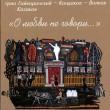 Владимир Волков, Вячеслав Гайворонский, Андрей Кондаков, Владимир Казаков – О любви не говори (2016)