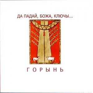 """Горынь """"Да падай, Божа, ключы..."""" (2012)"""