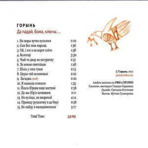 "Goryn' - ""Da paday, Bozha, klyuchi..."" (2012)"