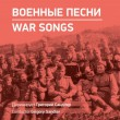 "The chorus of the Leningrad Radio and Television, conductor Gregory Sandle ""War songs"" (2014)"