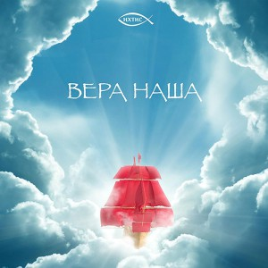 ИХТИС – Вера Наша (Terirem Productions, 2015, при участии Андрея Виноградова)