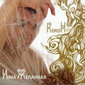 """Инна Желанная """"Кокон"""" feat Trey Gunn  (2009)"""