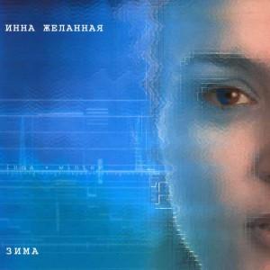 """Инна Желанная """"Зима"""" CD+DVD (2008)"""