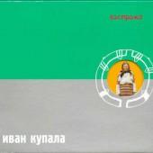 Иван Купала – Кострома (1999)