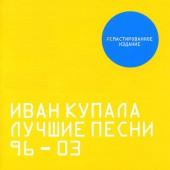 Иван Купала – Лучшие Песни 96-03 (2003)
