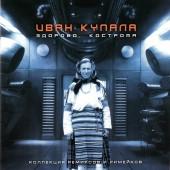 Иван Купала – Здорово, Кострома (ремиксы) (2000)