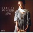 Краснопевцева Таисия – Лодочка (ArtBeat, 2018)