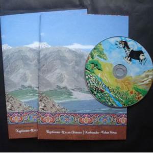 Курбоншо – Песни Вахана (2011)