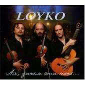 Лойко - Ах, зачем эта ночь… (2008)