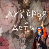 Лукерья и дети (CD+DVD) (2012)