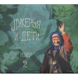 Lukerya and children - Number 2 (2015)
