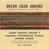 """Lukerya Andreevna Kosheleva and folklore-ethnographic ensemble """"Narodny Prazdnik"""" - Songs of the village Linovo. Part 2 (2013)"""