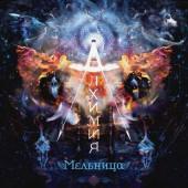 Alchemy (2015)
