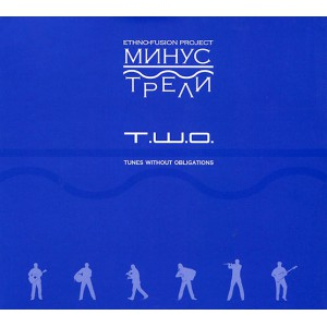 Минус Трели - T.W.O.:Tunes Without Obligations (2012)