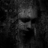 Молога – Mologa (2014)