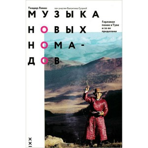 Music of new nomads. Throat singing in Tyva and beyond. (2012, book only in Russian)