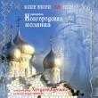 """Ансамбль народной музыки Новгородская Мозаика  """"Великий Новгород 1150 лет"""" (2013)"""