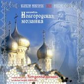 "Ensemble Novgorod Mosaic ""The Great Novgorod 1150 years"" (2013)"