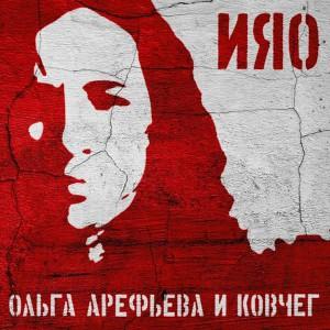 Olga Arefieva & Kovcheg – IYAO (2018) feat. Tony Levin