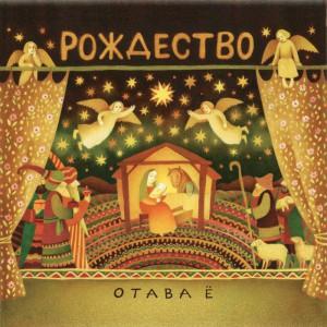 Отава Ё – Рождество (2011)