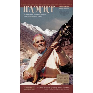 ‎Pamir. Aryan Memory: Musical Traditions In Pamir  (2CD+DVD+BOOK) (2007)