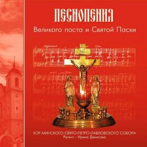 Хор Свято-Петропавловского Собора - Песнопения Великого поста и Святой Пасхи (2005)