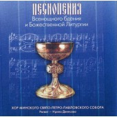 St. Peter St. Paul Cathedral Choir of Minsk - Chants of the Vesper and Divine Liturgy (2005)