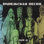 Пинежская песня. Том II