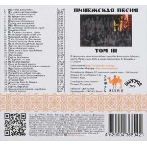 Пинежская песня. Том III
