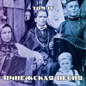 Пинежская песня. Том IV