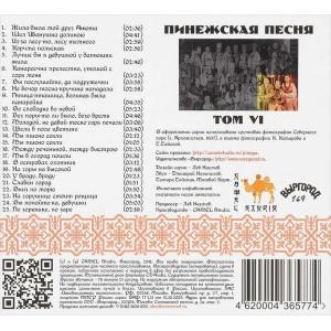 Пинежская песня. Том VI