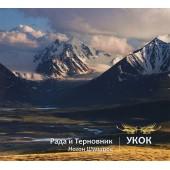 """Рада и Терновник, Ногон Шумаров """"Укок"""" (2013)"""