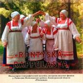 "Ensemble of traditional songs Ingrian ""Rontyushki» (Röntyskä) «Rontyushki of Rappuly""  (2016)"