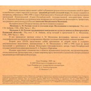 Русские гусли и гусельная игра (DVD+CDRom) (2009)