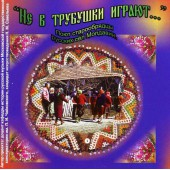 "Russian Old Believers from Moldova villages ""Not trubushki play"" (2009)"