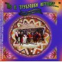 """Russian Old Believers from Moldova villages """"Not trubushki play"""" (2009)"""