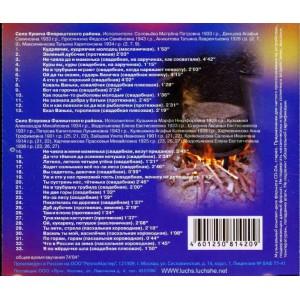 """Старообрядцы русских сел Молдавии """"Не в трубушки играют""""  (2009)"""