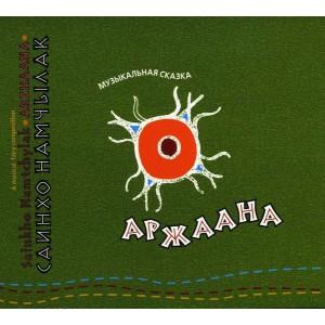 Сайнхо Намчылак – Аржаана. Музыкальная Cказка  (2005)