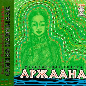 Sainkho Namtchylak - Arzhaana (2005)