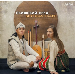 Alexey Chichakov and Alena Minulina – Scythian Trace (ArtBeat, 2018)