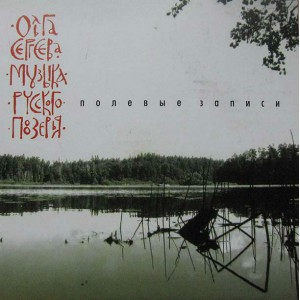 Music of Russian Lake Country. Field recordings 2CD (2007)