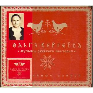 Музыка русского Поозерья. Студийные записи 2CD (2007)