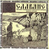Slavs. Collection of Slavic ethnic music. vol. 2