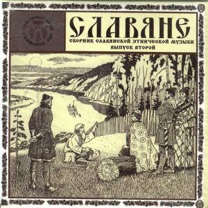 Славяне. Сборник славянской этнической музыки. выпуск 2